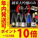 お年賀 粗品 2018 早割 ギフト お歳暮 / まだ間に合う 送料無料 日本酒 純米大吟醸