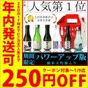 お年賀 粗品 2018 早割 ギフト お歳暮 / まだ間に合う 送料無料 日本酒 飲み比べセッ
