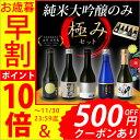 \ お歳暮 早割 ギフト ポイント10倍 & 500円OFFクーポン対象 & 送料無料 / 日本酒