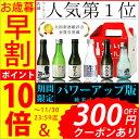 \ お歳暮 早割 ギフト ポイント10倍 & 300円OFFクーポン対象 & 送料無料 / 日本酒 飲み