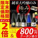 \ お歳暮 送料無料 ギフト & 800円OFFクーポン & ポイント2倍 / 日本酒 純米大吟