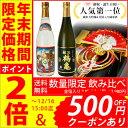 \ お歳暮 送料無料 ギフト & 500円OFFクーポン & ポイント2倍 / 日本酒 飲み比べ