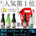 バレンタイン ホワイトデー 2018 / 送料無料 日本酒 飲み比べセット 純米大吟醸 加賀