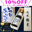 \ 父の日 ギフト /【10%OFF クーポン 対象 & 送料無料 早割 】 日本酒 純米大吟醸 越