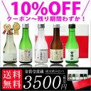 \ 父の日 ギフト /【10%OFF クーポン 対象 & 送料無料 早割 】 日本酒 純米酒 ミニボ