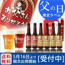 父の日 早割 ギフト 2018 / ポイント10倍 送料無料 ビール クラフトビール 地ビール