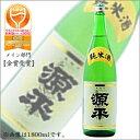 源平 純米酒 1800ml(一升瓶/1.8L)[日本酒 お酒 福井 源平酒造][蔵元直送]