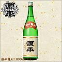 源平 辛口純米酒 1800ml(一升瓶/1.8L)[日本酒 お酒 福井 源平酒造][蔵元直送]