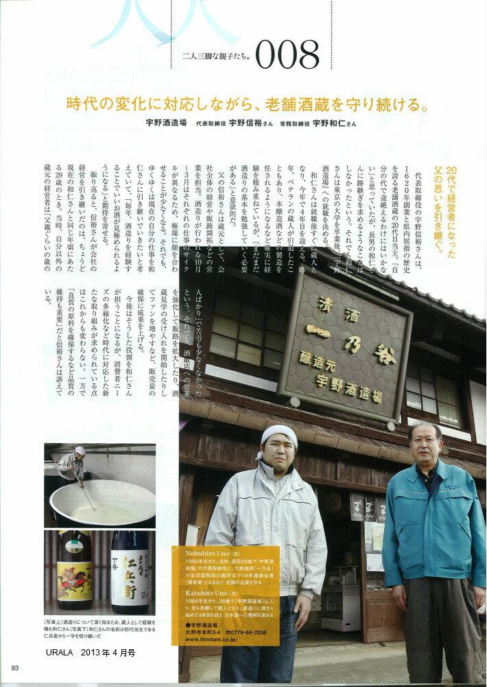 お歳暮 送料無料 ギフト 日本酒 一乃谷 本醸...の紹介画像2