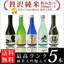送料無料 お歳暮 ギフト 日本酒 日本酒 飲み比べセット 純...
