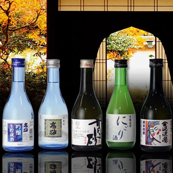 全品ポイント10倍 日本酒 退職祝い プレゼント 男性 送料無料 日本酒 飲み比べセット 300ml×5本 ミニボトル [ お酒 石川 金谷酒造店 ][ 飲み比べ ][ グルメ 誕生日 プレゼント 内祝い 記念品 ]