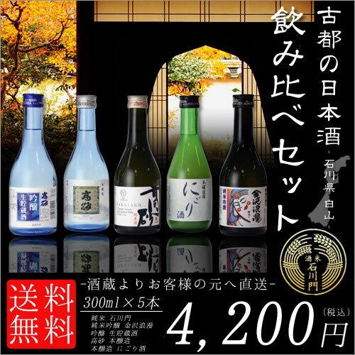 日本酒 飲み比べセット 送料無料 日本酒 飲み比べセット 300ml×5本 ミニボトル [ お酒 石川 金谷酒造店 ][ 飲み比べ ][ グルメ 誕生日 プレゼント 内祝い 記念品 ]