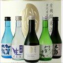 ★レビュー高評価★【送料無料】オーガニック純米酒 AKIRA 入り ミニボトル 日本酒 飲み比べセッ