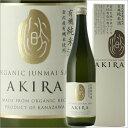 AKIRA アキラ オーガニック純米酒 720ml[日本酒 お酒 石川 金沢 中村酒造][蔵元直送]