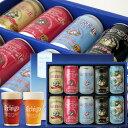 プレゼントビールおしゃれ送料無料あす楽クラフトビール5種10缶エチゴビール飲み比べ[誕生日プレゼント内祝い定年退職記念品]