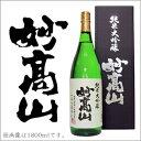 妙高山 純米大吟醸 1800ml(一升瓶/1.8L)[お酒 日本酒 新潟 妙高酒造][ギフト 贈り物