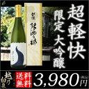 日本酒 飲み比べセット 送料無料 日本酒 大吟醸 越乃白泉 ...