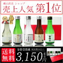 全品 ポイント2倍 送料無料 敬老の日 ギフト 日本酒 プレゼント 定年退職 日本酒 純米