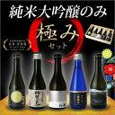 お歳暮 送料無料 ギフト 日本酒 日本酒 純米大吟醸 飲み比...