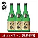 幻の瀧 大吟醸 720ml × 3本 日本酒 お酒 富山 皇国晴酒造