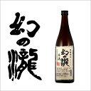 幻 日本酒 通販