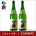 <包装・熨斗不可> 送料無料 日本酒 幻の瀧 純米吟醸 18...