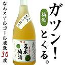 <包装 熨斗不可> 幻の瀧 名水梅酒 720ml 梅酒 お酒 富山 皇国晴酒造