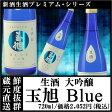 生酒 大吟醸「玉旭Blue(ブルー)」 720ml [日本酒 お酒 富山 玉旭酒造][蔵元直送]