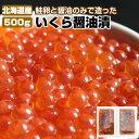 ショッピングおせち いくら 醤油漬け 500g 北海道産鮭卵 イクラ お歳暮 ギフト 贈答 おせち