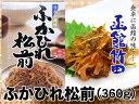 【函館竹田食品】ふかひれ松前(360g)...