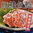 【ヤマノ中村商店】紅鮭飯鮨(900g)