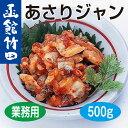【函館竹田食品(業務用)】あさりジャン(500g)