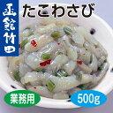【函館竹田食品(業務用)】たこわさび(500g)