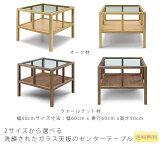 [送料無料]オーク/ウォールナットガラス天板のリビングテーブル木製 ナラ/天然木 無垢材/無垢, 北欧デザインのセンターテーブル(ソファテーブル/サイドテーブル/カフェテーブル/コーヒーテーブル)GREEN
