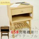 USB充電ができるナイトテーブル 幅36cm コンセント付き オーク(ナラ)/ウォールナット突き板 ベッドサイドチェスト(ナイトチェスト/サイ…