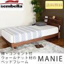 センベラ(Sembella)コンセント・棚付きベッドフレーム 北欧 木製 ウォールナット材/シングル シングルベッド/セミダブル/セミダブルベ…