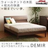 [送料無料]センベラ ベッドフレームコンセント付ベッド「デミール」木製(ウォールナット)北欧/ドイツのセンベラ(Sembella)ブランド/シングルベッド シングルベッドフレーム/セミダブル/ダブル/すのこベッド/ウッドスプリング/宮付き/コンセント付き/収納/棚付き