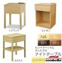 ナイトテーブル センベラ(Sembella) 木製(天然木)北欧/ベッドサイドチェスト(ナイトチェスト/ベッドサイドテーブル/引出し付/コンセン…