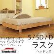 センベラ すのこベッド タモ材のヘッドレスベッドフレーム 木製 北欧/ドイツ Sembella シングルベッド セミダブル ダブル ウッドスプリング スノコ ラスクヘッドレス 送料無料
