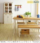 パイン材のシンプルなダイニングシリーズ テーブル・チェア・ベンチ MAM / fennel(フィンネル)送料無料