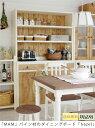 パイン材のキッチンボード 食器棚 8通りから選べる カントリースタイルのカップボード MAM / hazel(ヘーゼル)送料無料