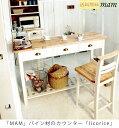 かわいいパイン材のカウンターテーブル カウンターチェア ハイスツール MAM / licorice(リコリス)送料無料