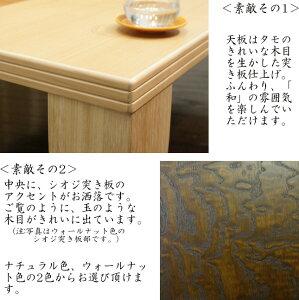 リビングテーブル【Kei】[日本製・軽量折れ脚座卓
