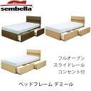 センベラ Sembella デミール ベッドフレーム 引出付きタイプ シングル セミダブル ダ