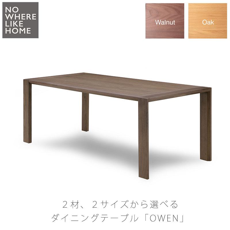 ウォールナット材のダイニングテーブル 2サイズ 食卓 幅150cm/180cm no where like home「OWEN(オーウェン)」