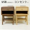 ナイトテーブル ベッドサイドテーブル 幅36cm USB充電...
