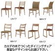 【送料無料】楓の森シリーズ・幅48cmチェア2脚セット。テーブルとのセット販売もございます。