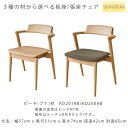 幅57cmチェア(KD200AB/KD201AB/KD200AN/KD201AN/KD200AU/KD201AU/KD202A)・背板から肘木、後脚まで一体となったデザイン。選べる張座・…