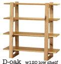 [送料無料]ナラ無垢材の「D-oak」120幅シェルフ(ロータイプ)