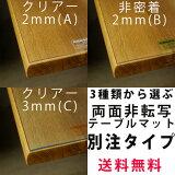 l[][代引できません]両面非転写テーブルマット(90 x 150cm以内)別注サイズ 厚さ2mm/3mm,非密着性 テーブルクロス 透明(クリア)のビニールマット(ビニールクロス